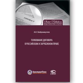 Байрамкулов А.К. Толкование договора в российском и зарубежном праве