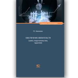 Бевзенко Р.С. Обеспечение обязательств (залог, поручительство, гарантия): сборник публикаций