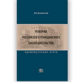 Витрянский В.В. Реформа российского гражданского законодательства: промежуточные итоги