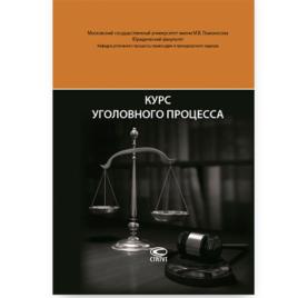 Курс уголовного процесса. Под ред. Л.В. Головко