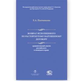 Е.А. Папченкова. Возврат исполненного по расторгнутому нарушенному договору
