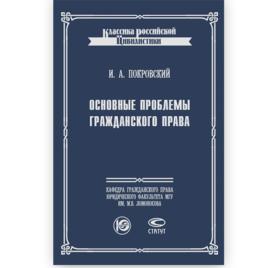 Покровский И.А. Основные проблемы гражданского права