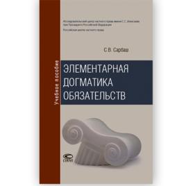 Сарбаш С.В. Элементарная догматика обязательств: учебное пособие