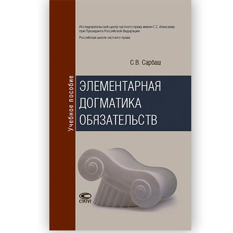 obl_17_sarbash