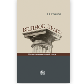 Суханов Е.А. Вещное право: научно-познавательный очерк