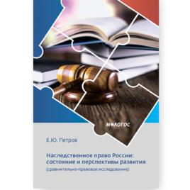 Петров Е.Ю. Наследственное право России: состояние и перспективы развития