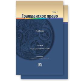 Гражданское право: учебник. в 2 т. Под ред. Б.М. Гонгало