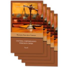 Фридрих Карл фон Савиньи. Система современного римского права. Комплект в 5-ти томах
