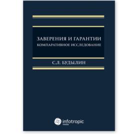 Будылин С.Л. Заверения и гарантии. Компаративное исследование