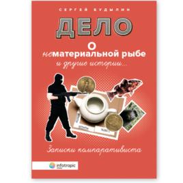 Будылин С.Л. Дело о нематериальной рыбе и другие истории. Записки компаративиста.