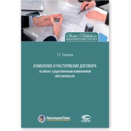 Т.Г. Очхаев. Изменение и расторжение договора в связи с существенным изменением обстоятельств