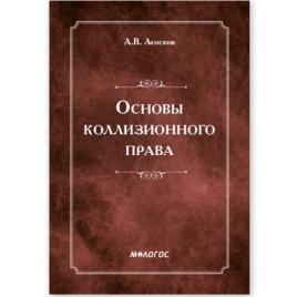 А.В. Асосков. Основы коллизионного права