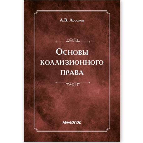 obl_31_asoskov_osnkolprava