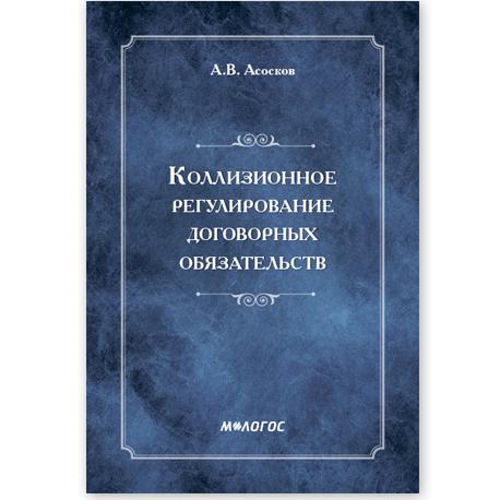 obl_32_asoscov_koll_reg_dog_obyaz