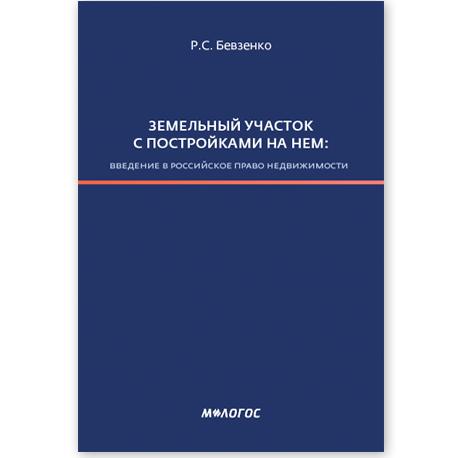 obl_33_bevzenko_zemel_uchastok