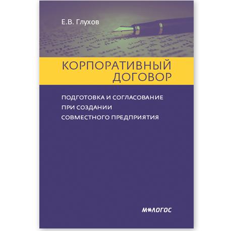 obl_34_glukhov_corp_dogovor