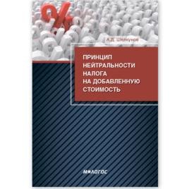 А.Д. Шелкунов Принцип нейтральности налога на добавленную стоимость