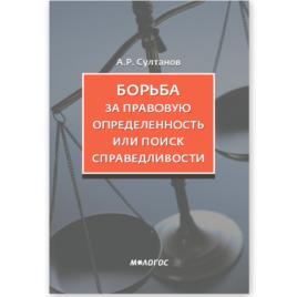 А.Р. Султанов Борьба за правовую определенность или поиск справедливости