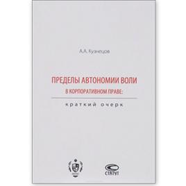 А.А. Кузнецов Пределы автономии воли в корпоративном праве. Краткий очерк