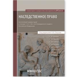 Наследственное право: постатейный комментарий к статьям 1110–1185, 1224 ГК РФ под редакцией Е.Ю. Петрова