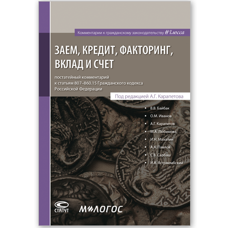 obl_43_karapetov_zaem_kredit