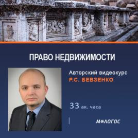 Авторский видеокурс Р.С. Бевзенко «Право недвижимости».