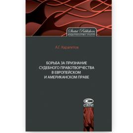 Карапетов А.Г. Борьба за признание судебного правотворчества в европейском и американском праве