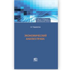 Карапетов А.Г. Экономический анализ права