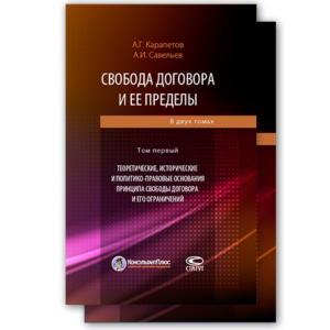 Реализация принципов свободы договора – тема научной ...