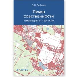 А.О. Рыбалов. Право собственности: комментарий к ст. 209 ГК РФ