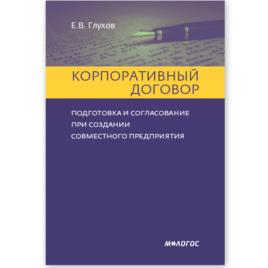 Глухов Е.В. Корпоративный договор: подготовка и согласование при создании совместного предприятия