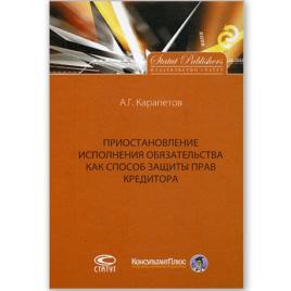 Карапетов А.Г. Приостановление исполнения обязательства как способ защиты прав кредитора