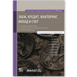 Заем, кредит, факторинг, вклад и счет : постатейный комментарий к статьям 807–860.15 Гражданского кодекса Российской Федерации