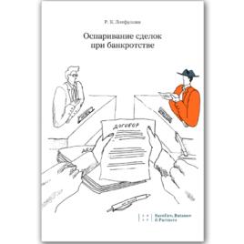 Лотфуллин Р.К. Оспаривание сделок при банкротстве