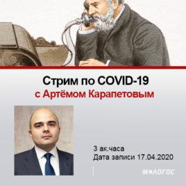 Стрим с Артемом Карапетовым с ответами на вопросы на тему форс-мажора, статьи 451 ГК РФ и арендных отношений
