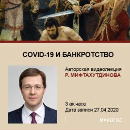 Авторская видеолекция Р. Мифтахудтинова «COVID-19 И БАНКРОТСТВО»