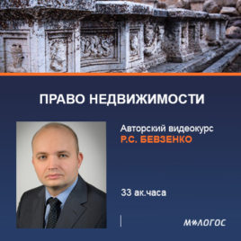 Авторский видеокурс Р.С. Бевзенко «ПРАВО НЕДВИЖИМОСТИ»