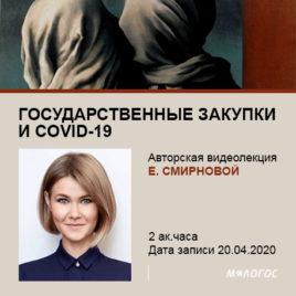 Авторская видеолекция Е. Смирновой «ГОСУДАРСТВЕННЫЕ ЗАКУПКИ И COVID-19»
