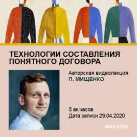 Авторская видеолекция П. Мищенко «ТЕХНОЛОГИИ СОСТАВЛЕНИЯ ПОНЯТНОГО ДОГОВОРА»
