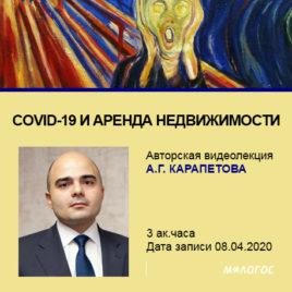 Авторская видеолекция А.Г. Карапетова «COVID-19 И АРЕНДА НЕДВИЖИМОСТИ»