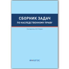 Е.Ю. Петров Сборник задач по наследственному праву