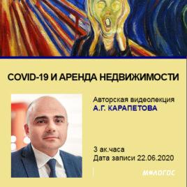 Авторская видеолекция А. Карапетова «COVID-19 И АРЕНДА НЕДВИЖИМОСТИ»