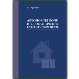 Т.С. Краснова Автономия воли и ее ограничение в сервитутном праве: монография