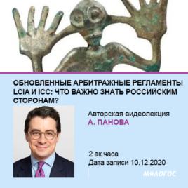 Авторская видеолекция  А.А. Панова  «Обновленные арбитражные регламенты LCIA и ICC: что важно знать российским сторонам?»
