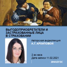 Авторская видеолекция  А.Г. Архиповой «Выгодоприобретатели и застрахованные лица в страховании»