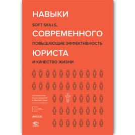 А. Сорокина, Д. Гриц. НАВЫКИ СОВРЕМЕННОГО ЮРИСТА: soft skills, повышающие эффективность и качество жизни