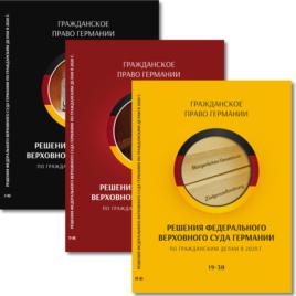 Решения Федерального Верховного суда Германии по гражданским делам в 2020 г. В 3-х томах